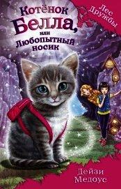 Котёнок Белла, или Любопытный носик - Медоус Дейзи