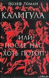 Калигула или После нас хоть потоп - Томан Йозеф
