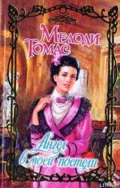 Ангел в моей постели - Томас Мелоди