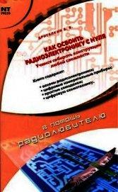 Книга Как освоить радиоэлектронику с нуля. Учимся собирать конструкции любой сложности - Автор Дригалкин В. В.