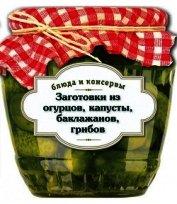 Заготовки из огурцов, капусты, баклажанов, грибов