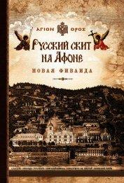 Книга Русский скит на Афоне. Новая Фиваида - Автор Автор неизвестен
