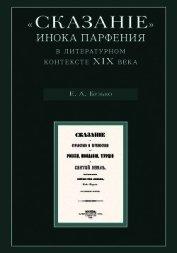 «Сказание» инока Парфения в литературном контексте XIX века