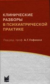 Клинические разборы в психиатрической практике - Гофман Александр Генрихович