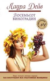 Восемьсот виноградин - Дейв Лаура