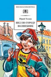 Шел по городу волшебник - Томин Юрий Геннадьевич