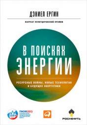 В поисках энергии. Ресурсные войны, новые технологии и будущее энергетики - Мацак Олег