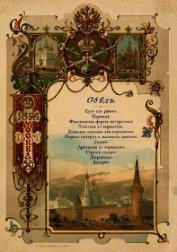 Книга Царь-каша - Автор Зайцева Екатерина