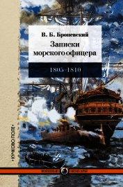 Записки морского офицера, в продолжение кампании на Средиземном море под начальством вице-адмирала Д