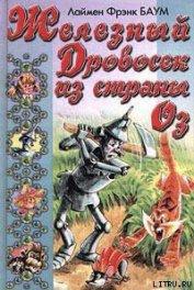 Книга Железный Дровосек из Страны Оз - Автор Баум Лаймен Фрэнк