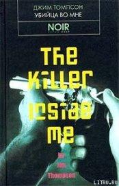 Убийца во мне - Томпсон Джим