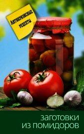 Книга Заготовки из помидоров - Автор Кашин Сергей Павлович