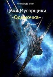 Мусорщики - миры Eve Online - Берг Александр Анатольевич