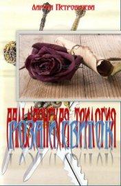 Роса и свиток - Петровичева Лариса