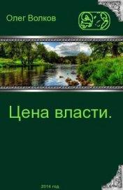 """Цена власти - Волков Олег Александрович """"volkov-o-a"""""""