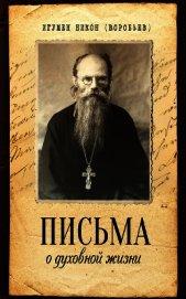 Письма о духовной жизни