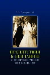 Препятствия к Венчанию и восприемничеству при Крещении