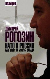 НАТО и Россия. Наш ответ на угрозы Запада - Рогозин Дмитрий Олегович