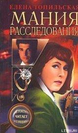Мания расследования - Топильская Елена Валентиновна