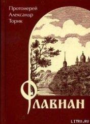 Флавиан - Протоиерей (Торик) Александр Борисович