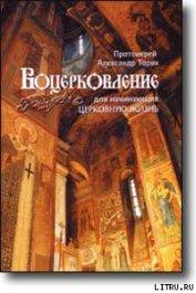 ВОЦЕРКОВЛЕНИЕ для начинающих церковную жизнь - Протоиерей (Торик) Александр Борисович