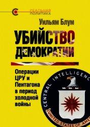 Убийство демократии: операции ЦРУ и Пентагона в период холодной войны - Блум Уильям