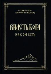 Книга Видеть Бога как Он есть - Автор Сахаров Софроний