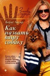 Как назвать вашу собаку - Хигир Борис Юрьевич
