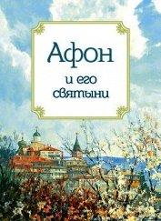 Книга Афон и его святыни - Автор Маркова Анна А.