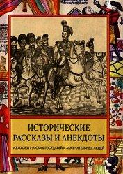 Исторические рассказы и анекдоты из жизни Русских Государей и замечательных людей XVIII–XIX столетий