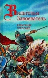 Хроника Альбиона - Торопцев Александр Петрович