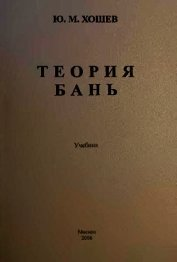 Книга Теория бань - Автор Хошев Юрий Михайлович