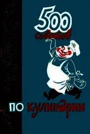 500 советов по кулинарии - Казимирчик А. Т.