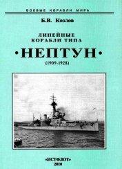 """Линейные корабли типа """"Нептун"""". 1909-1928 гг."""