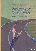 Второе рождение Жолта Керекеша - Тот Шандор Шомоди