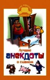 Книга Лучшие анекдоты о главном - Автор Маркина Елена Владимировна
