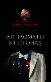 Дипломаты в погонах - Болтунов Михаил Ефимович