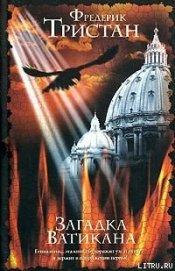 Загадка Ватикана - Тристан Фредерик