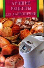 Лучшие рецепты для хлебопечки