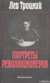 Книга Портреты революционеров - Автор Троцкий Лев Давидович