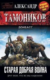 Старая добрая война - Тамоников Александр Александрович