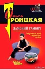 Дамский гамбит - Троицкая Ольга