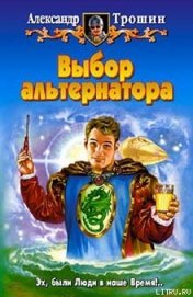 Выбор альтернатора - Трошин Александр