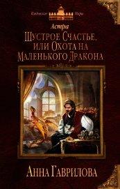 Шустрое счастье, или Охота на маленького дракона - Гаврилова Анна Сергеевна