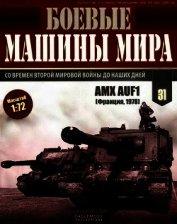 Боевые машины мира, 2015 № 31 САУ GCT 155-mm - Коллектив авторов
