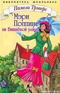 Серия книг Мэри Поппинс