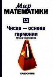 Книга Том 12. Числа-основа гармонии. Музыка и математика - Автор Арбонес Хавьер