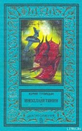 Инопланетянин - Тупицын Юрий Гаврилович