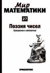 Книга Том 27. Поэзия чисел. Прекрасное и математика - Автор Дуран Антонио