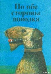 Собака, которая кусала людей - Турбер Джеймс